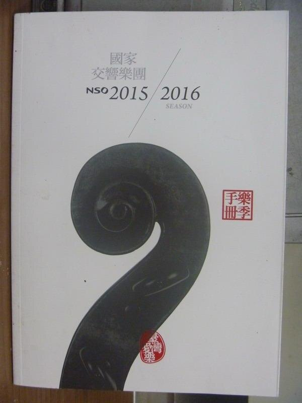 ~書寶 書T4/音樂_PFY~國家交響樂團樂季手冊_林怡芳