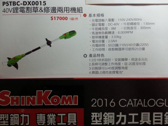 40V鋰電割草&修邊兩用機組 PSTBC-DX0015#SHIN KOMI