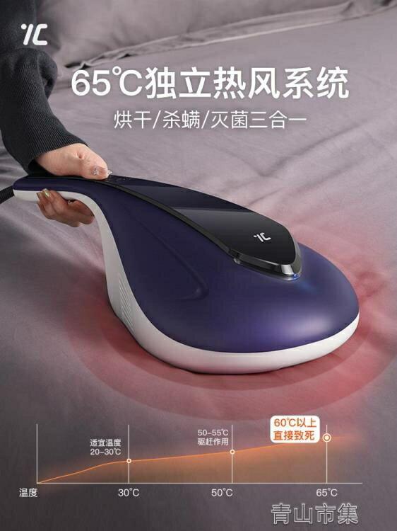 7C/七西除蟎儀家用床上小型紫外線熱風殺菌機去蟎吸塵器除蟎神器 交換禮物