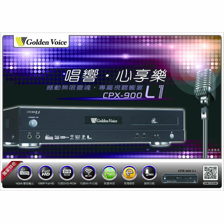 金嗓電腦科技^(股^) 卡拉OK伴唱機 CPX~900 L1   L1~金嗓電腦科技^(股