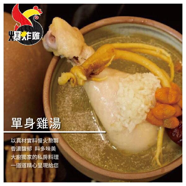 【爆炸雞台灣料理餐廳】單身雞湯