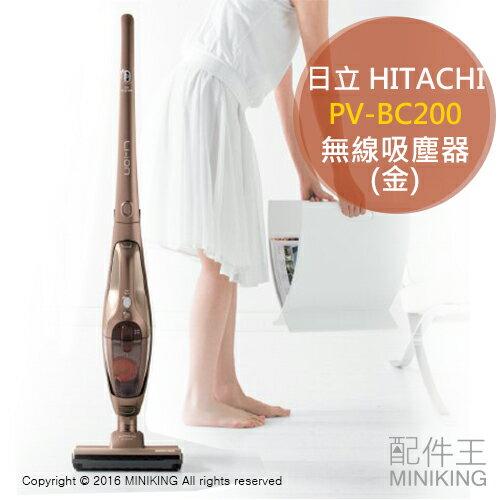 【配件王】日本代購 一年保 HITACHI 日立 PV-BC200 金 無線直立式 吸塵器 另 ZB3113AK