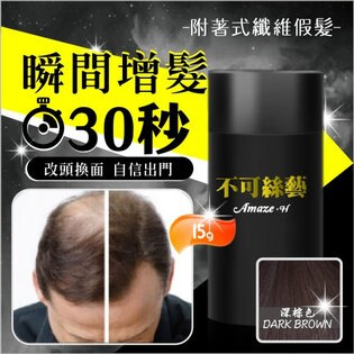【30秒瞬間增髮】不可絲藝附著式纖維假髮-15g(深棕色)[55355]