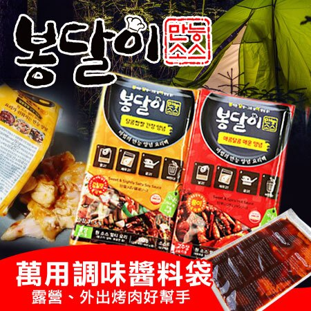 韩国 songlim food 万用调味酱料袋 150g 即食调理包 酱料包 酱料袋 酱料 醃肉 露营 外出 烤肉【N102331】