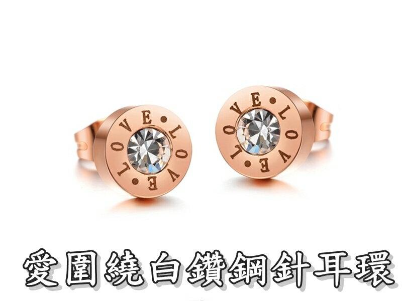 《316小舖》【S23】(優質精鋼耳環-愛圍繞白鑽鋼針耳環-單邊價 /水鑽耳環/白鑽耳環/造型百搭/聖誕禮物/衣服配件)