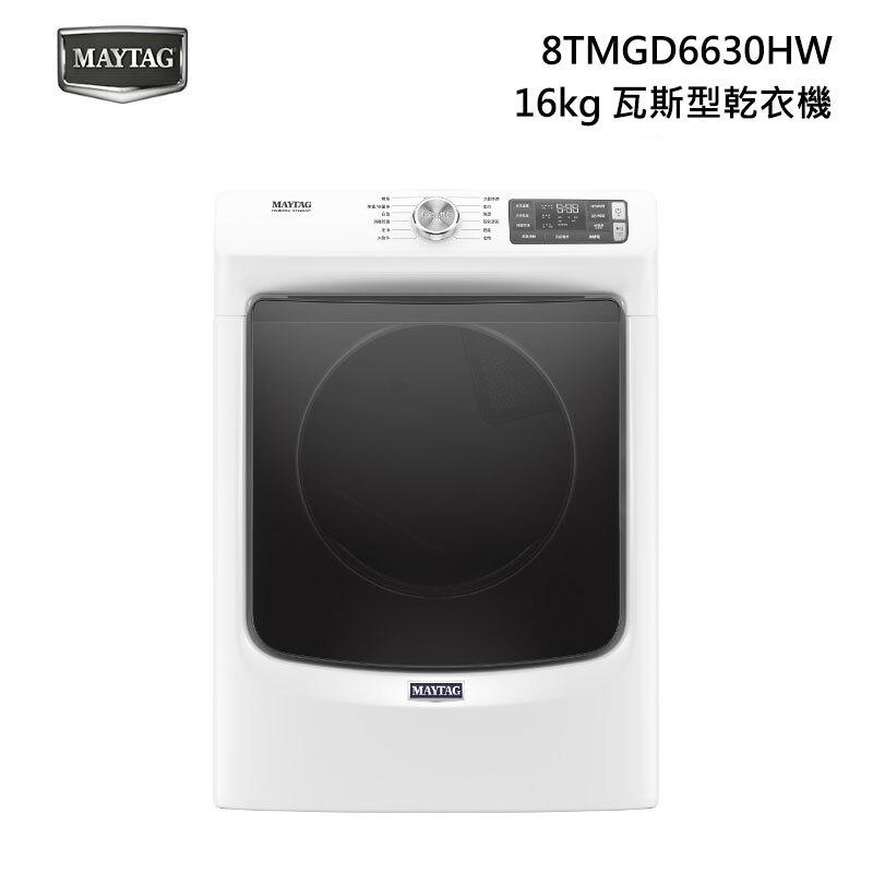 Maytag美泰克 16公斤 8TMGD6630HW 瓦斯型乾衣機 美國原裝進口