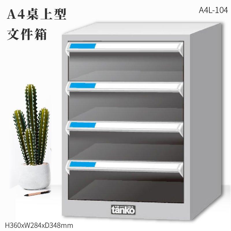 資料效率~天鋼 A4L-104 A4文件箱(桌上型) 4格抽屜 (辦公收納/效率櫃/抽屜櫃/資料櫃/文件櫃/公文櫃)