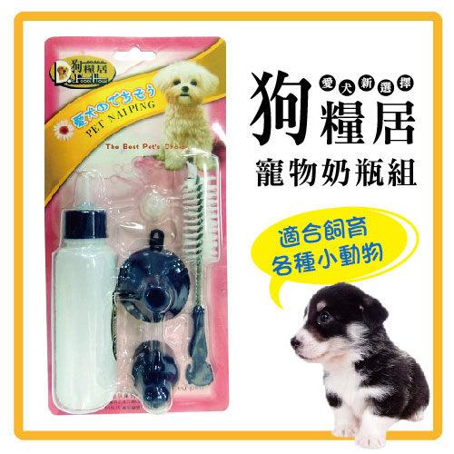 【力奇】狗糧居寵物奶瓶組-90元組可超取(J803A01)