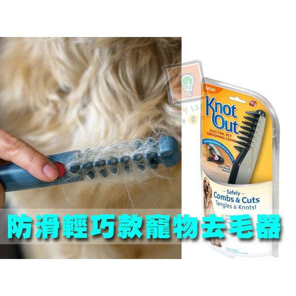 ORG~SD0808~ 款~防滑 不傷毛孩 電動寵物剃毛器 寵物 剪毛器 剃毛器 剃毛刀