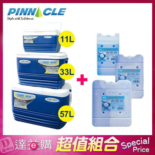 【買就送】PINNACLE冰桶組-藍紅(57L+33L+11L戶外冰桶露營用BBQ贈冷媒三件組
