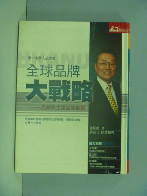 【書寶二手書T8/財經企管_KDV】全球品牌大戰略_施振榮,蕭富元