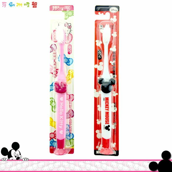 大田倉 日本進口正版 迪士尼 米奇 Hello Kitty 凱蒂貓 浴室 衛浴 盥洗用具  牙刷 附吸盤