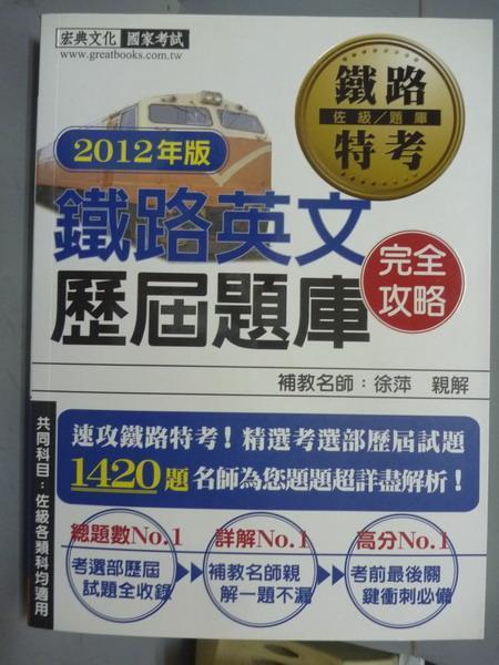 【書寶 書T8/進修考試_QFQ】101鐵路英文歷屆題庫完全攻略_徐萍