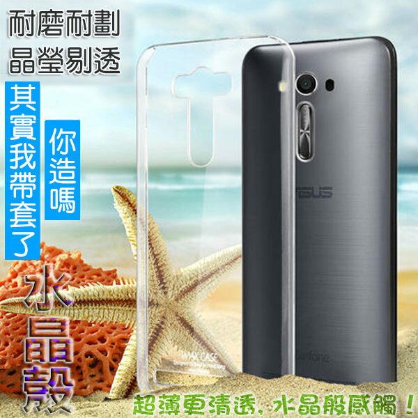 華碩 ZenFone 2 Laser 5.5吋 艾美克IMAK羽翼二代 耐磨版水晶殼 Asus ZE550KL ZE551KL 透明保護殼 背蓋