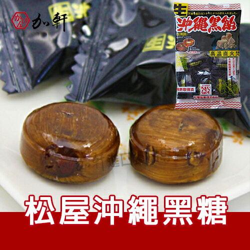 《加軒》日本松屋沖繩黑糖