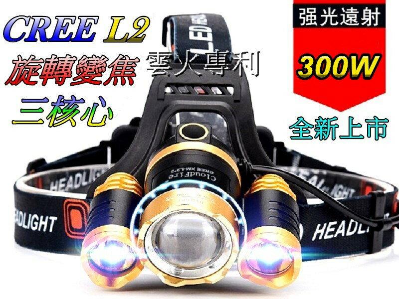 雲火-(單頭燈)美國CREE XM-L2 三核心超強光旋轉調光頭燈L2頭燈亮度高達3600流明超強光 多角度調整頭燈登山露營釣魚18650