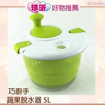 珍昕生活網:【珍昕】巧廚手蔬果脫水器5L
