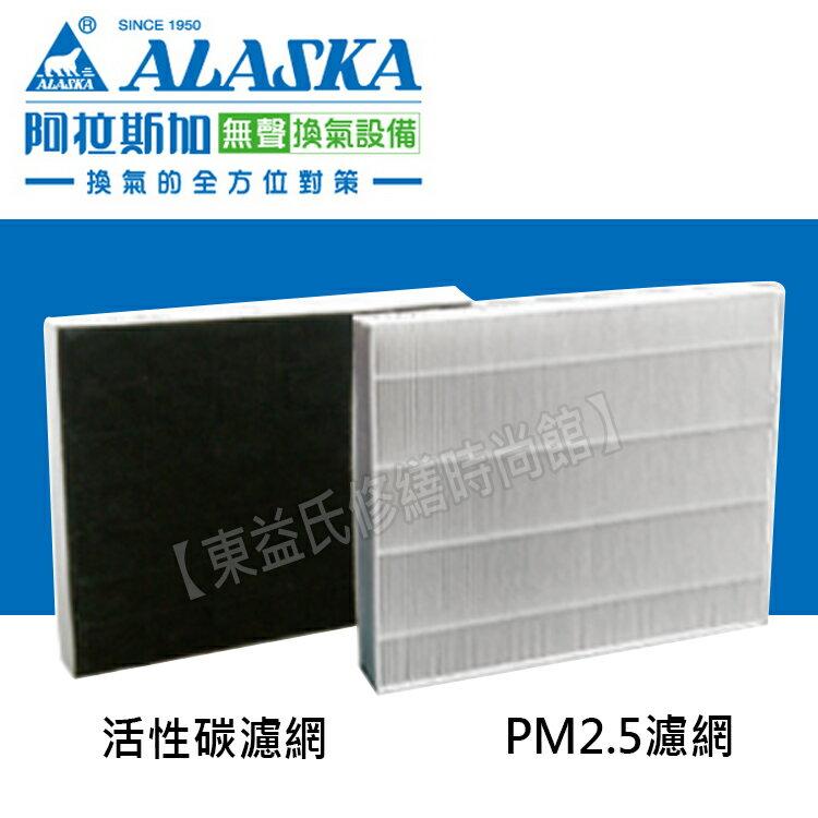 阿拉斯加 ALASKA 空氣淨化箱 配件 活性碳濾網 PM2.5高級濾網 (適用於FR-3538)