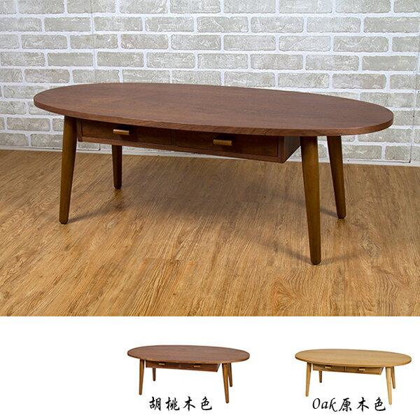 北歐風橢圓雙抽茶几桌-胡桃木色