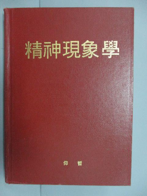 ~書寶 書T5/雜誌期刊_MRT~精神現象學_民78