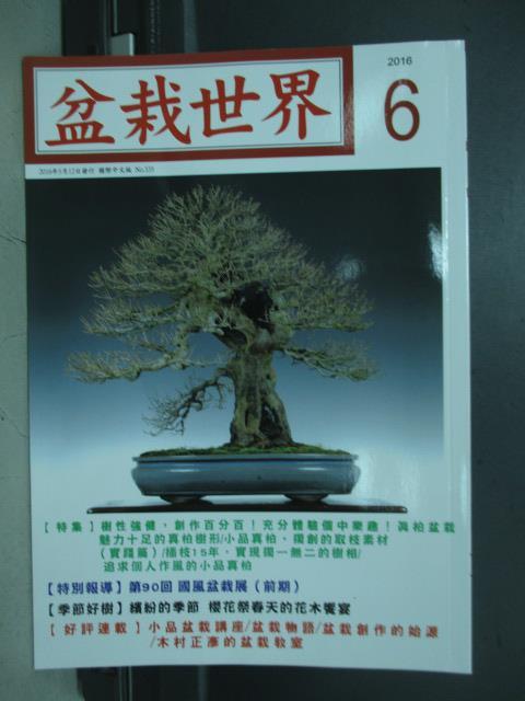 【書寶二手書T1/園藝_QOH】盆栽世界_335期_櫻花祭和春天的花木饗宴等