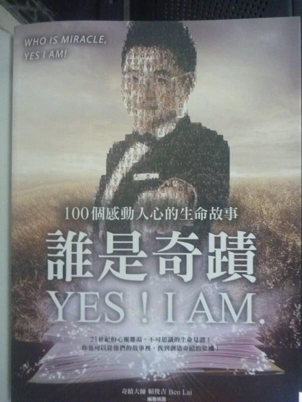 【書寶二手書T4/勵志_ZDY】誰是奇蹟?Yes,I am.100個感動人心生命故事_賴俊吉