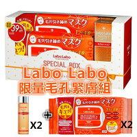醫美品牌化妝水推薦到日本正品Labo Labo限量毛孔緊膚組-[毛孔緊膚水EX 100ml*2+毛孔緊緻早晚安面膜32枚*2] 化妝水就在黑白購推薦醫美品牌化妝水