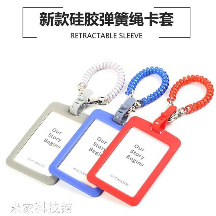 工作牌卡套 dezhi/德致 柔軟硅膠公交卡套 鑰匙扣伸縮彈