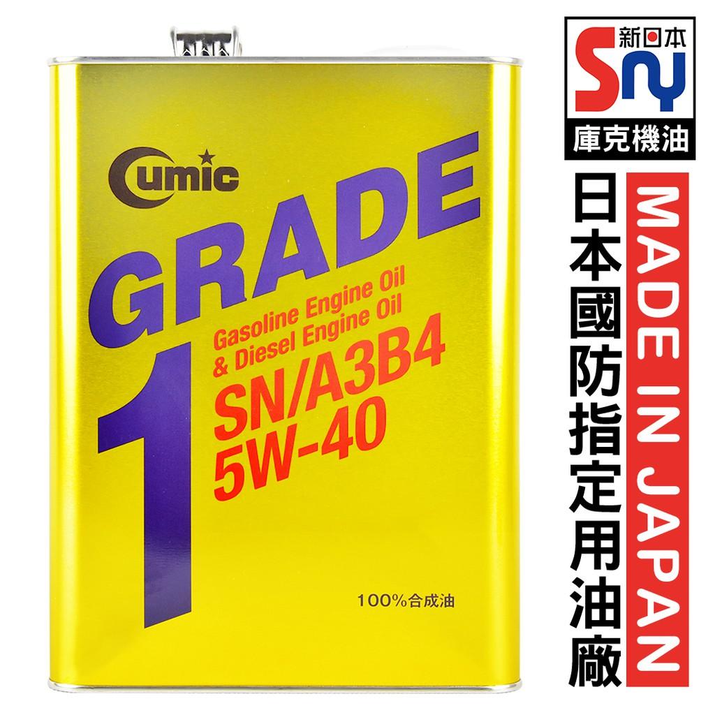 【Cumic】新日本SNY庫克機油-GRADE 1 SN/A3B4 5W-40機油 100%合成油 原裝進口