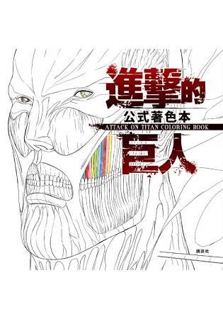 進擊的巨人公式著色本ATTACK ON TITAN COLORING BOOK^(全^)