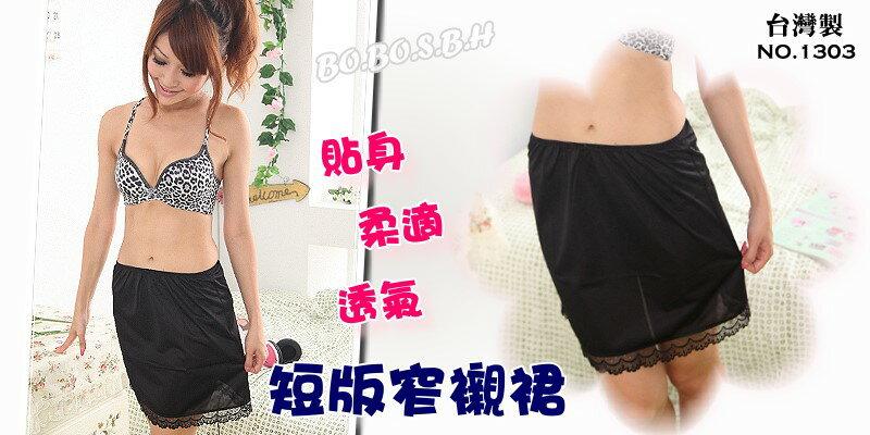 波波小百合 1303 1304 立體剪裁 穿著更輕盈 防止春光排汗舒適 長版短版襯裙