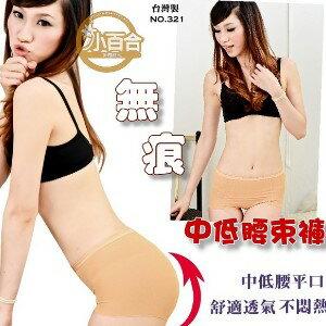 波波小百合 (321) 中腰 薄款無痕纖腰收腹提臀束裤無痕三角束褲 台灣製