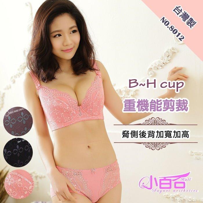 內衣~波波小百合~側托收副乳聚攏胸部 560D 鎖脂不回流 調整胸罩 S 8012 B C