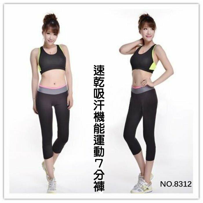 褲~波波小百合~   七分跑步訓練修身緊身褲 新型速乾排汗素材X 8312