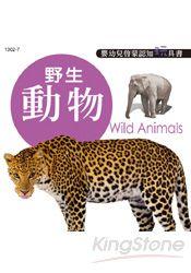 嬰幼兒啟蒙認知玩具書-野生動物