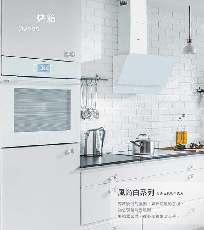 《波蘭Amica》崁入式烤箱(白色) EB-81064 WA