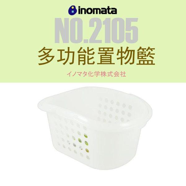 【inomata】原裝進口 多功能生活收納置物提籃/籃子(白) 房間/浴室/廚房皆可使用