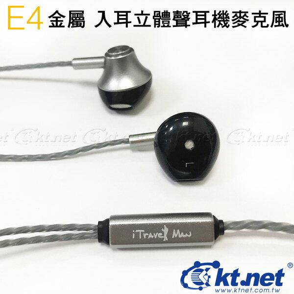 【迪特军3C】KTNET-E4 金属入耳式立体声耳机麦克风-黑银 耳机/耳麦/麦克风/耳塞式