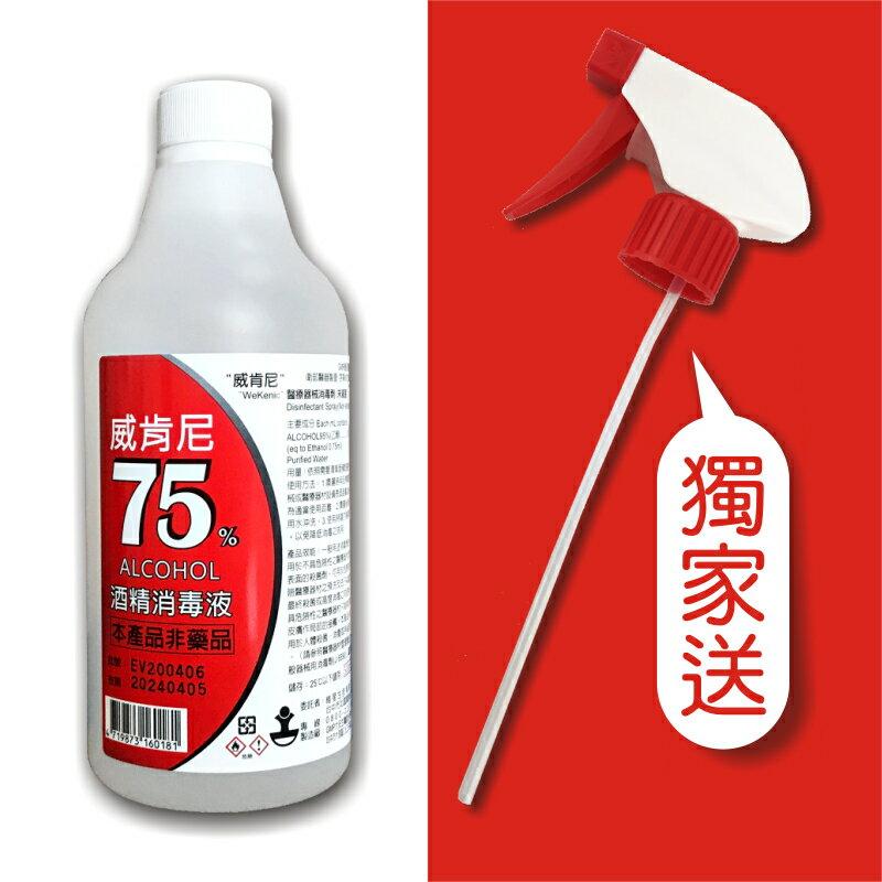 威肯尼 75%酒精消毒液 乾洗手 500ml 加贈噴頭 非藥品 現貨 2