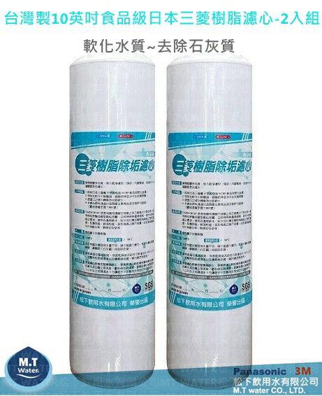 台灣製10英吋食品級日本三菱樹脂濾心2入組食品級(軟化水質~去除石灰質》軟水濾心/樹脂濾心/大量訂購另有優惠請電洽:05-2911373