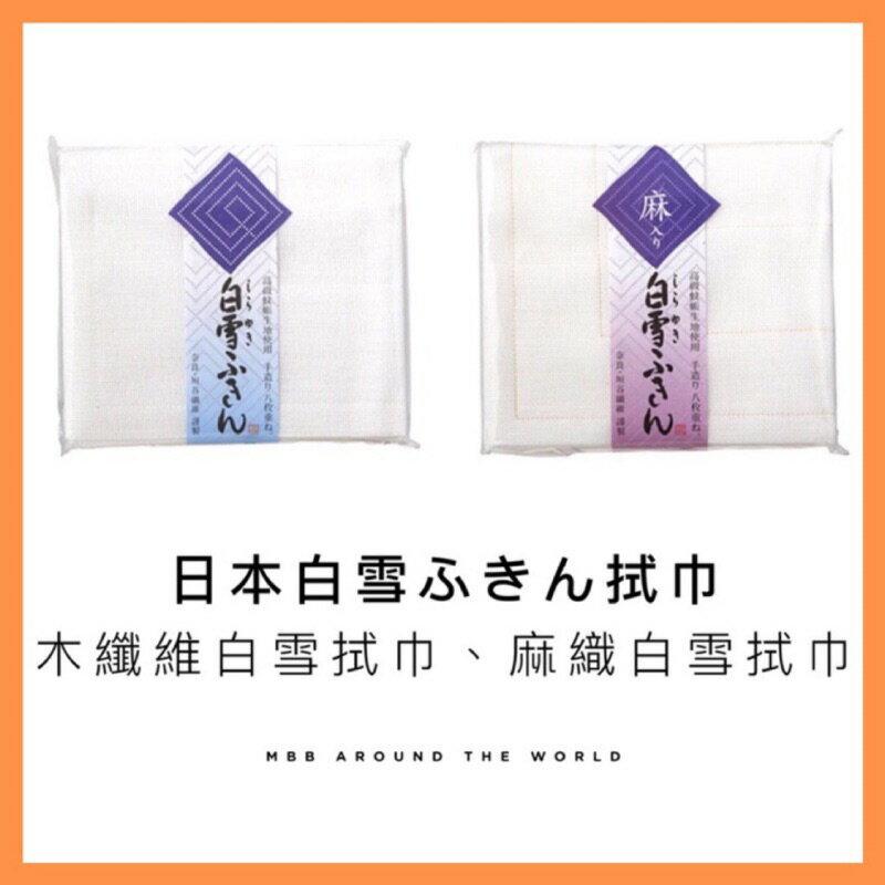 日本白雪ふきん白雪拭巾 木纖維白雪拭巾 麻織白雪拭巾2入 家事布 快乾 擦拭布