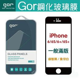 GOR iPhone Plus滿版 鋼化 玻璃 保護貼