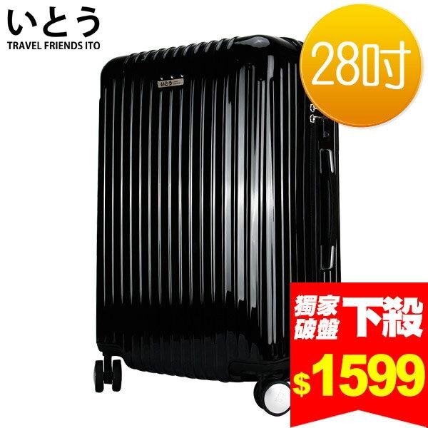 E  J~EQ5002~02~正品ITO 伊藤潮牌 28吋 PC ABS鏡面拉鍊硬殼行李箱