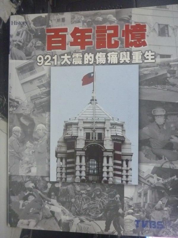 ~書寶 書T9/地理_WFH~百年記憶_TVBS周刊編輯部編