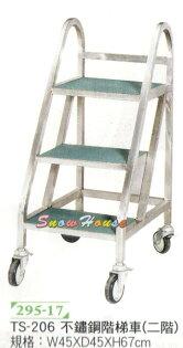 ╭☆雪之屋居家生活館☆╯295-17-18-19TS-206不鏽鋼階梯車(二階)雜物車(另有三階及四階)
