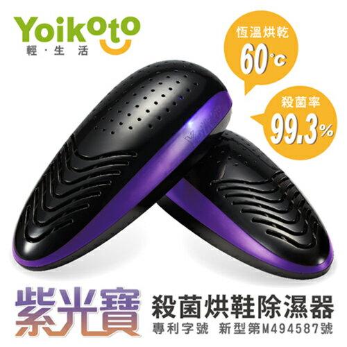 Yoikoto紫光寶 殺菌烘鞋除濕器 酷炫黑?