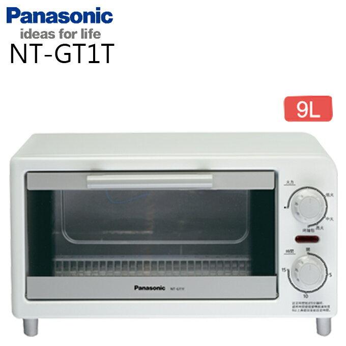 9公升烤箱 ★ Panasonic 國際牌 NT-GT1T 公司貨 0利率 免運