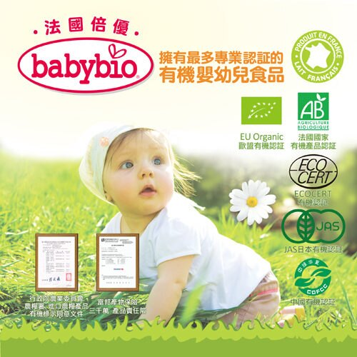 『121婦嬰用品館』法國BABYBIO 有機綜合鮮蔬泥 田園鮮蔬 (130g/4M+) 3
