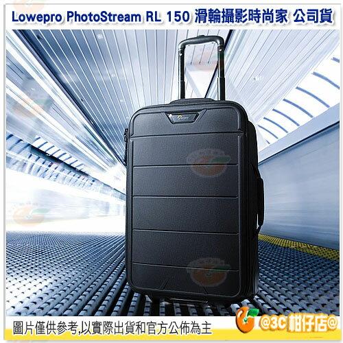 可分期 羅普 Lowepro PhotoStream RL 150 滑輪攝影時尚家 公司貨 相機包 拉桿 相機包 行李箱