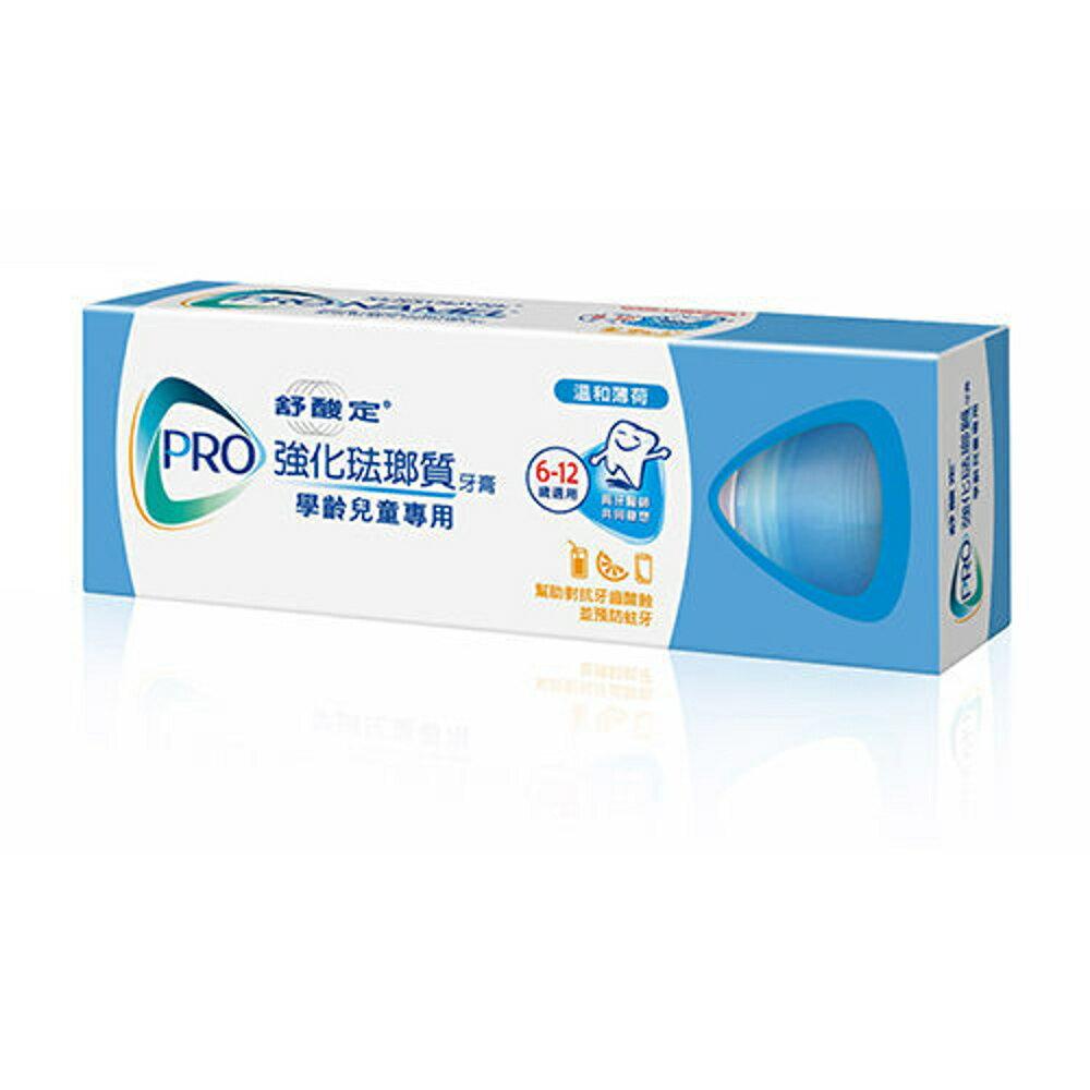 舒酸定 強化琺瑯質牙膏學齡兒童牙膏75g/支【躍獅】